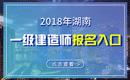 2019年湖南一级建造师报名入口