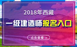 2019年西藏一级建造师报名入口