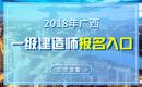 2019年广西一级建造师报名入口