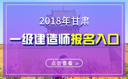 2019年甘肃一级建造师报名入口