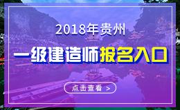 2019年贵州一级建造师报名入口