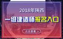 2019年陕西一级建造师报名入口