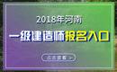 2019年河南一级建造师报名入口