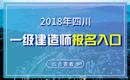 2019年四川一级建造师报名入口