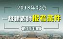 2019年北京一级建造师报考条件 - 报名条件