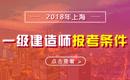 2019年上海一级建造师报考条件 - 报名条件