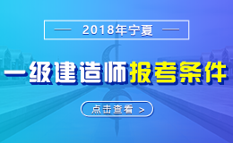 2019年宁夏一级建造师报考条件 - 报名条件