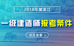2019年黑龙江一级建造师报考条件 - 报名条件