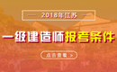 2019年江苏一级建造师报考条件 - 报名条件