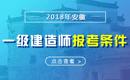 2019年安徽一级建造师报考条件 - 报名条件