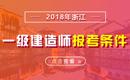 2019年浙江一级建造师报考条件 - 报名条件