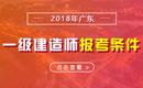 2019年广东一级建造师报考条件 - 报名条件