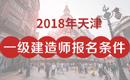 2019年天津一级建造师报考条件 - 报名条件