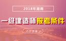 2019年湖南一级建造师报考条件 - 报名条件