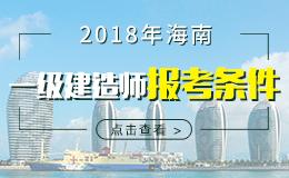 2019年海南一级建造师报考条件 - 报名条件
