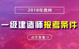 2019年贵州一级建造师报考条件 - 报名条件