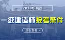 2019年陕西一级建造师报考条件 - 报名条件