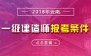 2019年云南一级建造师报考条件 - 报名条件