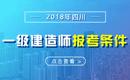 2019年四川一级建造师报考条件 - 报名条件