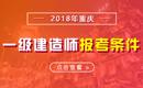 2019年重庆一级建造师报考条件 - 报名条件