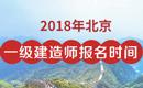2019年北京一级建造师报名时间
