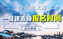 2019年上海一级建造师报名时间