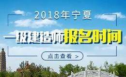 2019年宁夏一级建造师报名时间