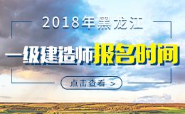 2019年黑龙江一级建造师报名时间