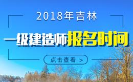 2019年吉林一级建造师报名时间