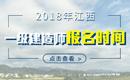 2019年江西一级建造师报名时间