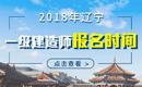 2019年辽宁一级建造师报名时间