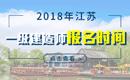 2019年江苏一级建造师报名时间