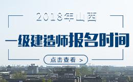 2019年山西一级建造师报名时间