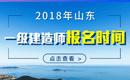 2019年山东一级建造师报名时间