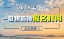 2019年福建一级建造师报名时间