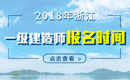 2019年浙江一级建造师报名时间