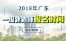 2019年广东一级建造师报名时间