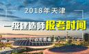 2019年天津一级建造师报名时间