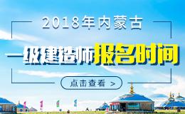 2019年内蒙古一级建造师报名时间
