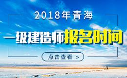 2019年青海一级建造师报名时间