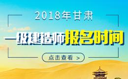 2019年甘肃一级建造师报名时间