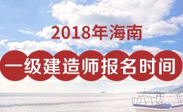 2019年海南一级建造师报名时间