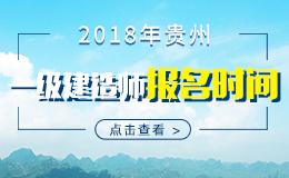 2019年贵州一级建造师报名时间