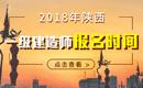 2019年陕西一级建造师报名时间
