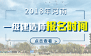 2019年河南一级建造师报名时间