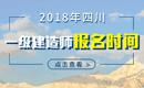 2019年四川一级建造师报名时间