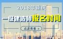 2019年重庆一级建造师报名时间