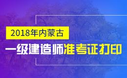 2019年内蒙古一级建造师准考证打印时间及入口