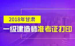 2019年甘肃一级建造师准考证打印时间及入口