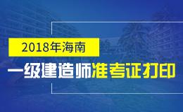 2019年海南一级建造师准考证打印时间及入口